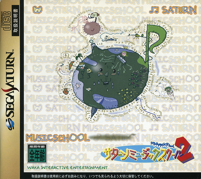 Saturn music school 2 (japan)
